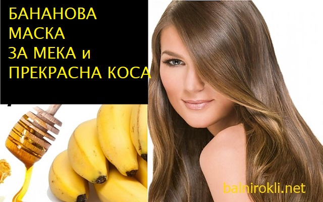 Бананова Маска за Мека и Прекрасна Коса