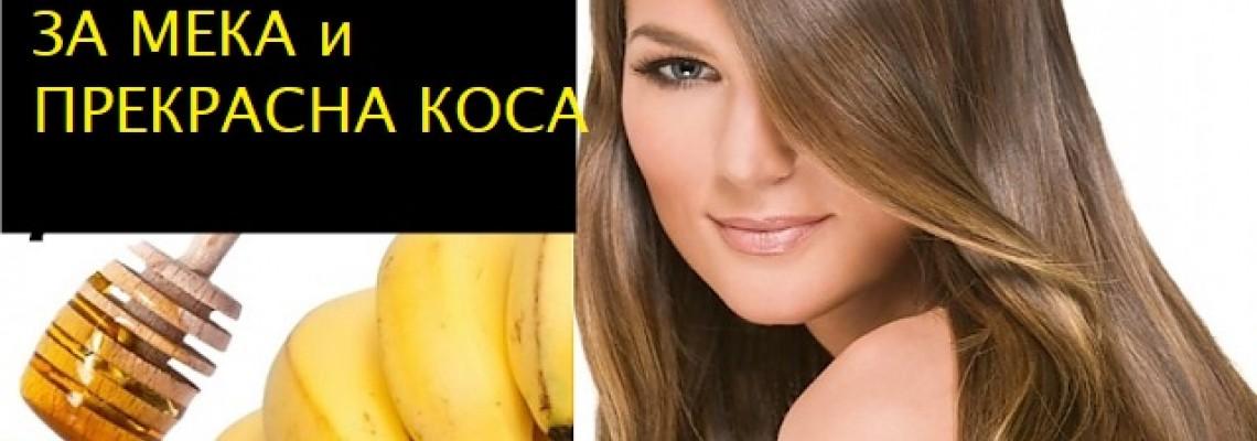 Бананова Маска за Коса !Ето как може да използвате този плод ,за да имате хидратирана и прекрасна коса !